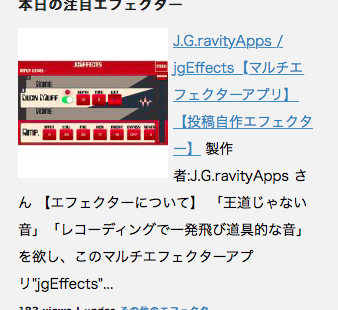 jgEffectsがEFFECTOR COLLECTION BOXさんに掲載されました!